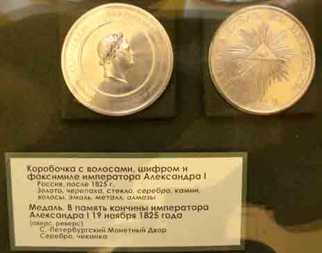 http://rossichi.narod.ru/simvol/AlexandrI-medal0.jpg